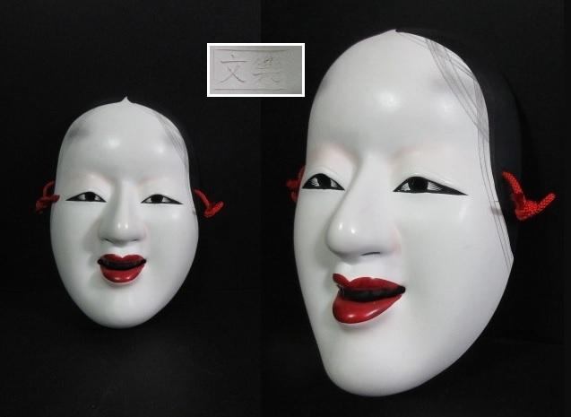 能面 文楽 落款 陶製 小面 狂言 神楽 美品◆G1938-2