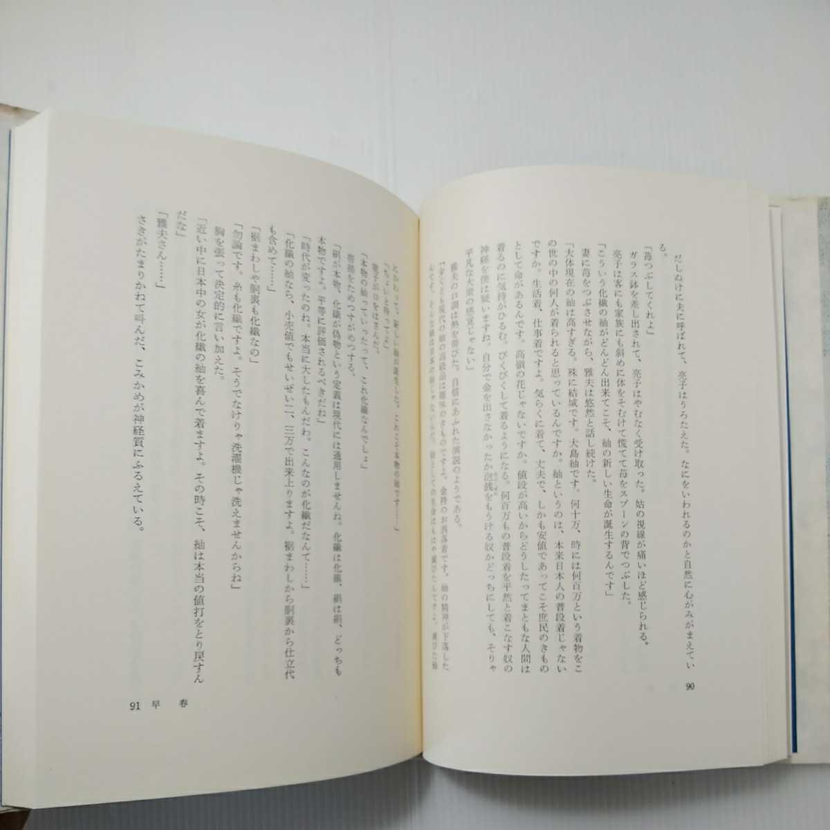 zaa-061♪女の気持 上・下巻2冊セット 単行本 1974/7/18 平岩 弓枝 (著) 中央公論新社