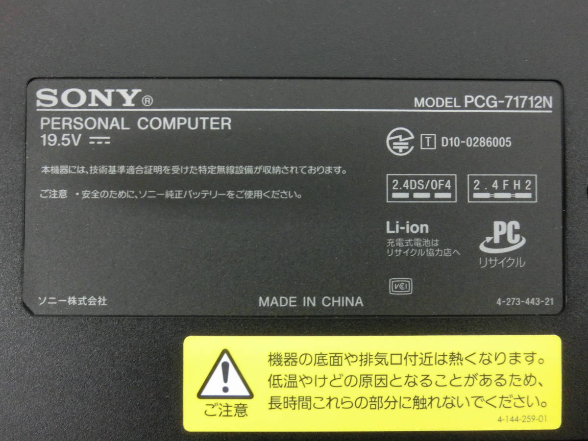 お洒落なパープル☆SSD 128GB/ Core i5/ 8GB/ ブルーレイ♪【 SONY 15型 ノートPC VAIO VPCCB29FJ Windows10 】WiFi ACアダプター無 F0766_画像10