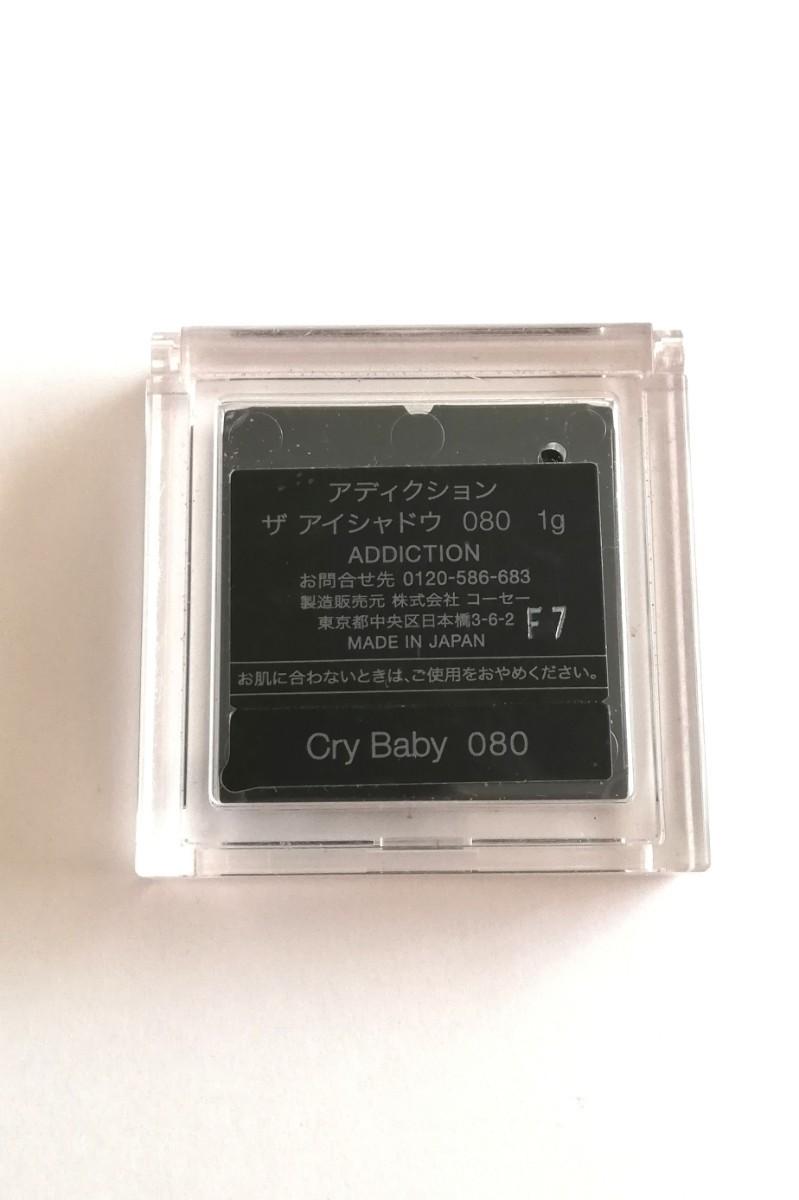【残量9割】 アディクション 080 Cry Baby ザ アイシャドウ