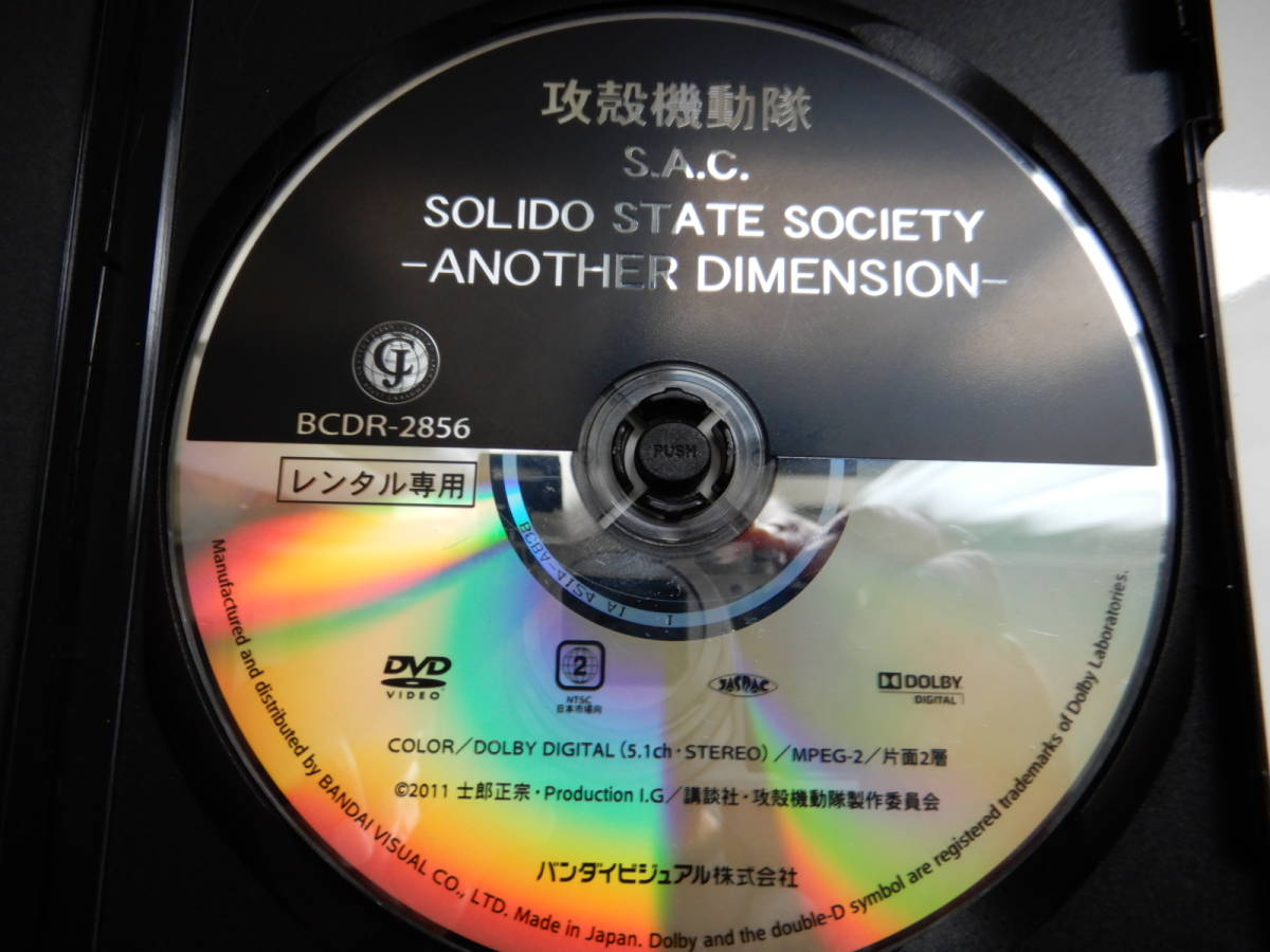 DVD【攻殻機動隊 S.A.C. SOLID STATE SOCIETY】ANOTHER DIMENSION 送料0円