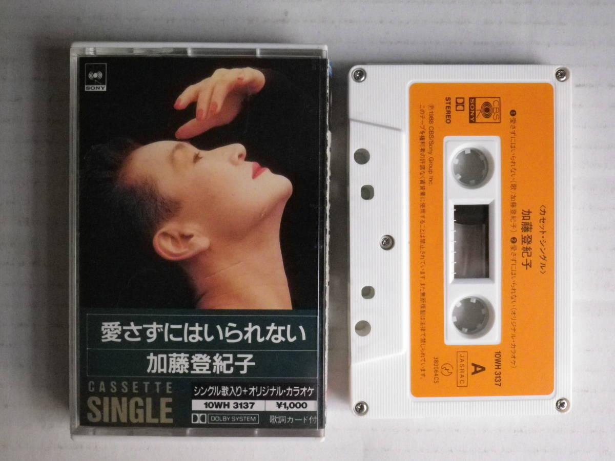 シングルカセット 加藤登紀子「愛さずにはいられない」「LOVE LOVE LOVE」歌&カラオケ 歌詞カード付  中古カセットテープ多数出品中!_画像1