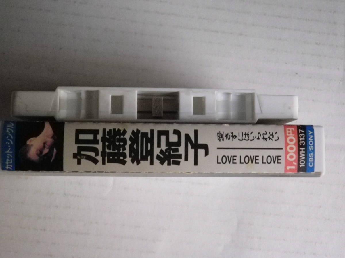 シングルカセット 加藤登紀子「愛さずにはいられない」「LOVE LOVE LOVE」歌&カラオケ 歌詞カード付  中古カセットテープ多数出品中!_画像4
