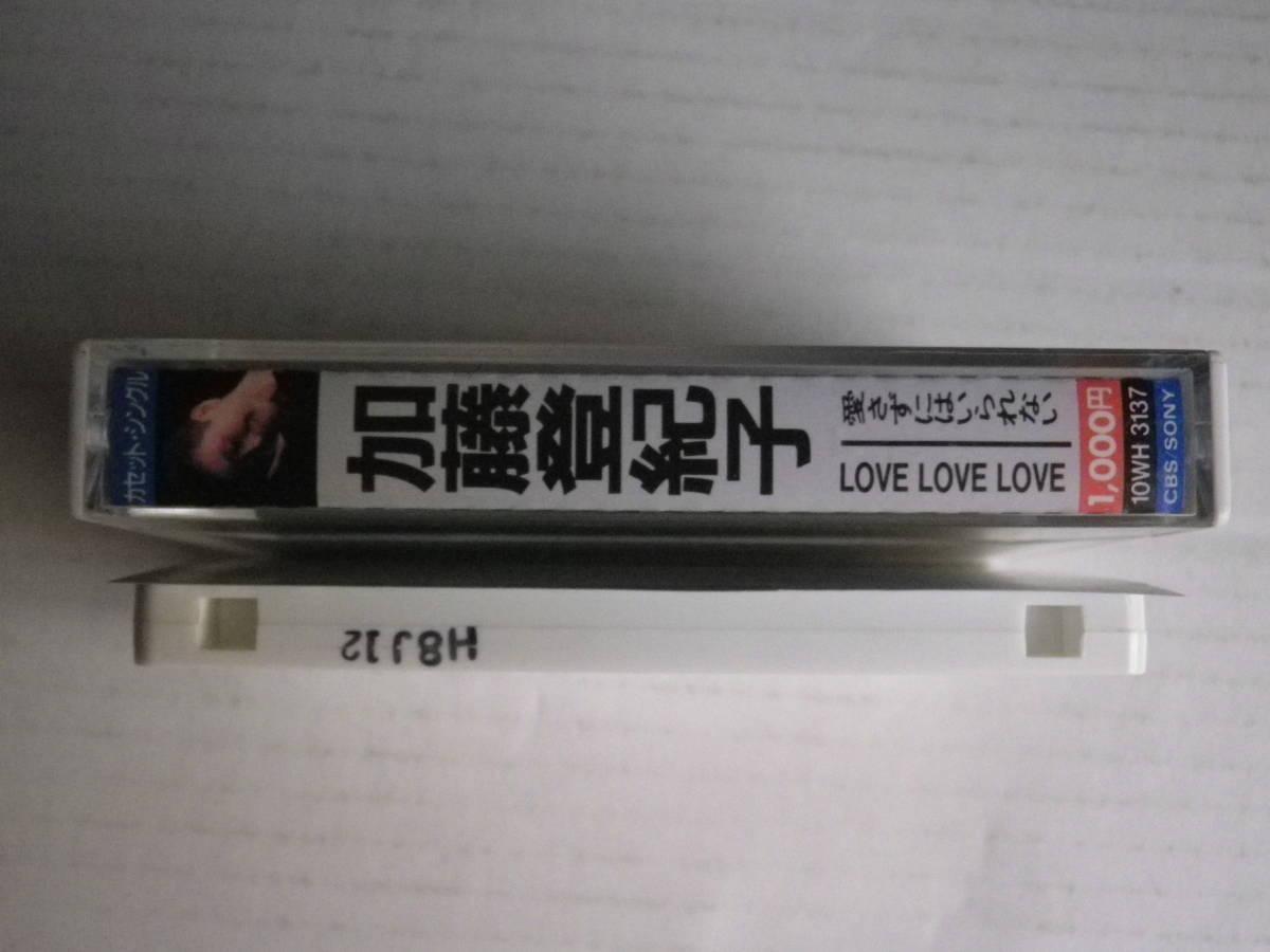 シングルカセット 加藤登紀子「愛さずにはいられない」「LOVE LOVE LOVE」歌&カラオケ 歌詞カード付  中古カセットテープ多数出品中!_画像5