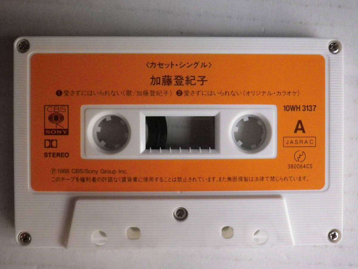 シングルカセット 加藤登紀子「愛さずにはいられない」「LOVE LOVE LOVE」歌&カラオケ 歌詞カード付  中古カセットテープ多数出品中!_画像6
