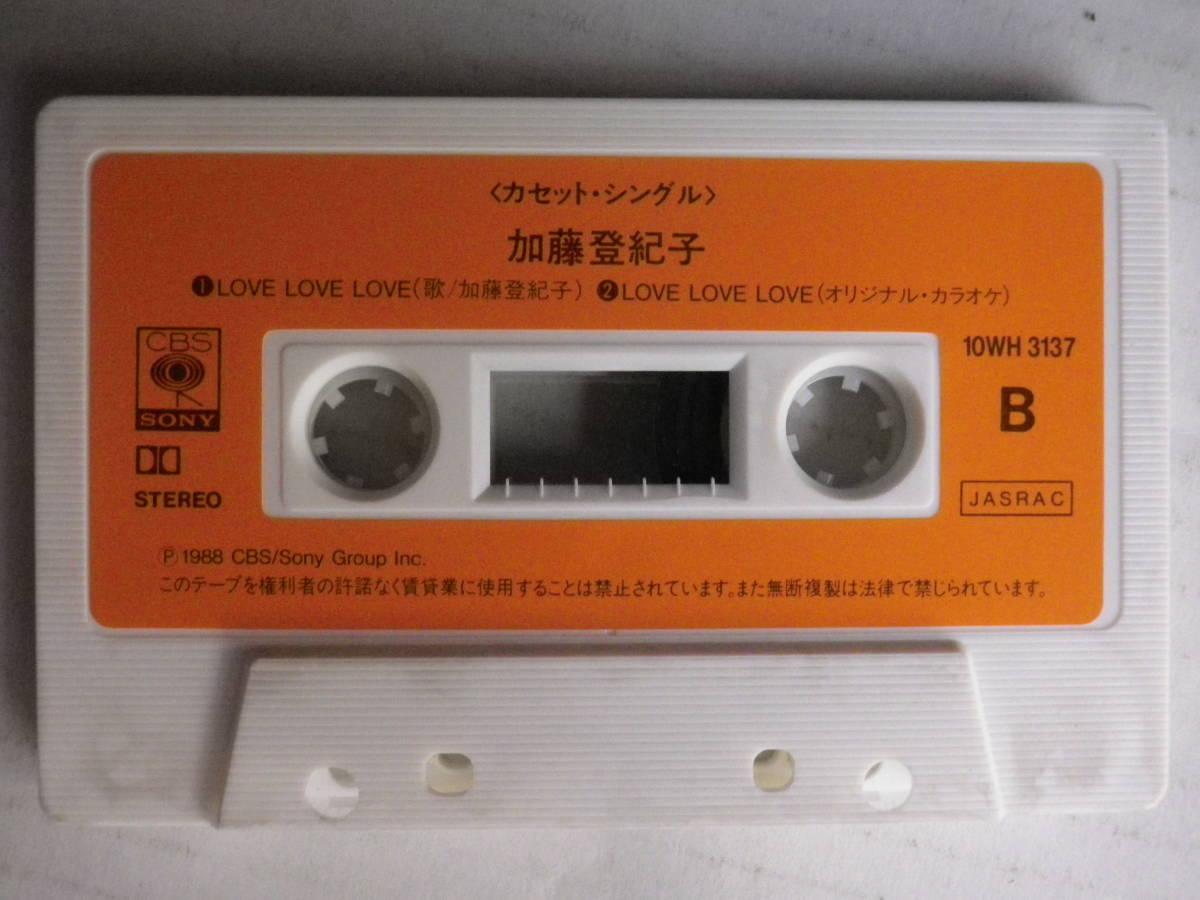 シングルカセット 加藤登紀子「愛さずにはいられない」「LOVE LOVE LOVE」歌&カラオケ 歌詞カード付  中古カセットテープ多数出品中!_画像7