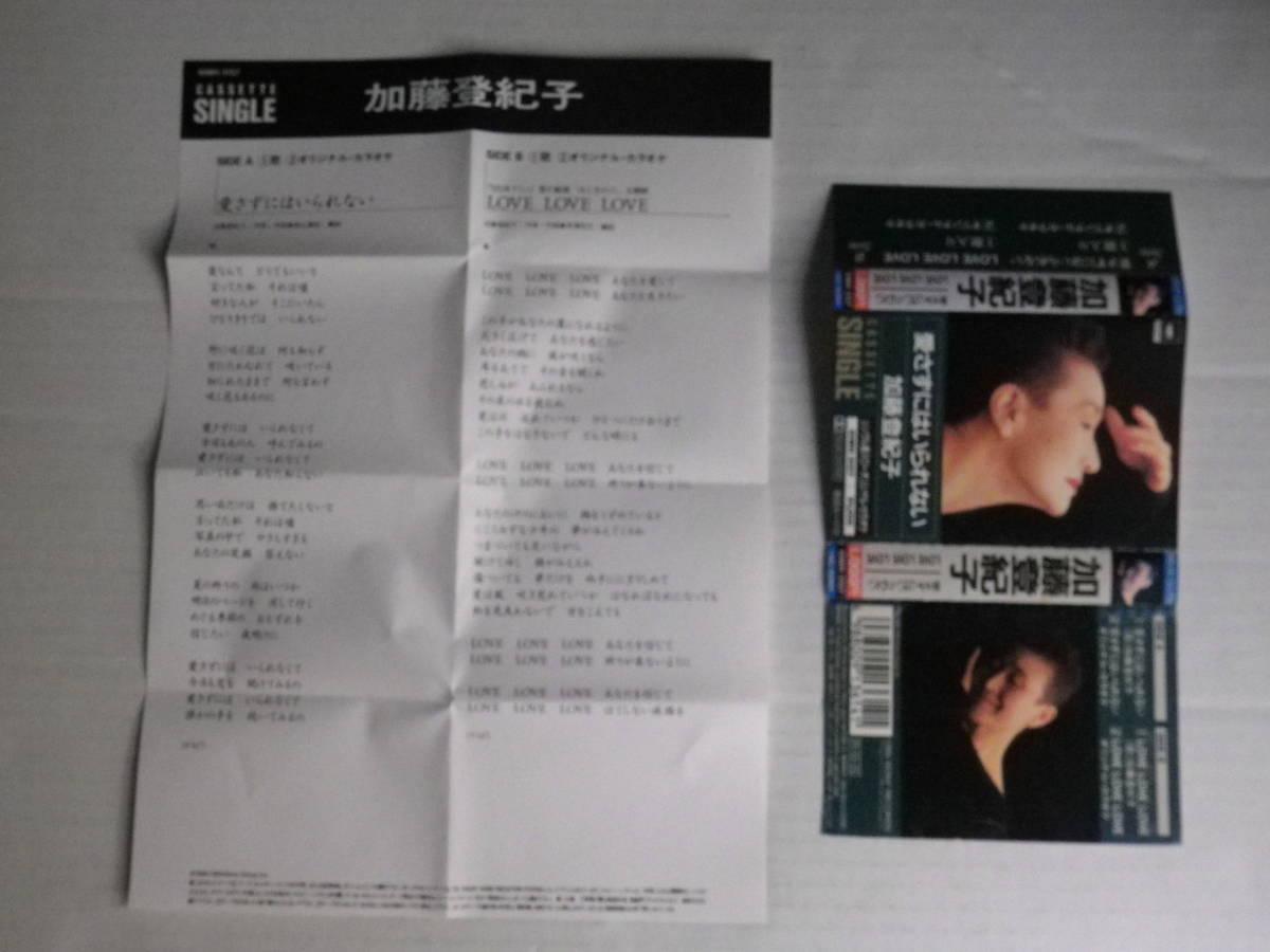 シングルカセット 加藤登紀子「愛さずにはいられない」「LOVE LOVE LOVE」歌&カラオケ 歌詞カード付  中古カセットテープ多数出品中!_画像8