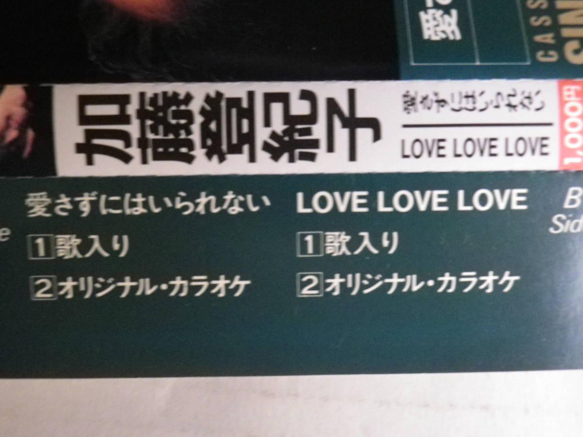 シングルカセット 加藤登紀子「愛さずにはいられない」「LOVE LOVE LOVE」歌&カラオケ 歌詞カード付  中古カセットテープ多数出品中!_画像9