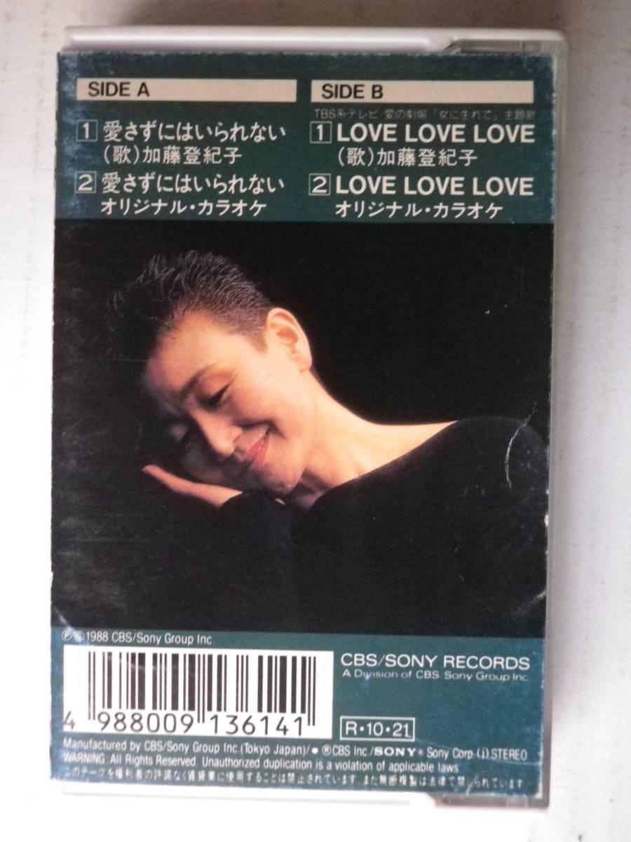シングルカセット 加藤登紀子「愛さずにはいられない」「LOVE LOVE LOVE」歌&カラオケ 歌詞カード付  中古カセットテープ多数出品中!_画像3