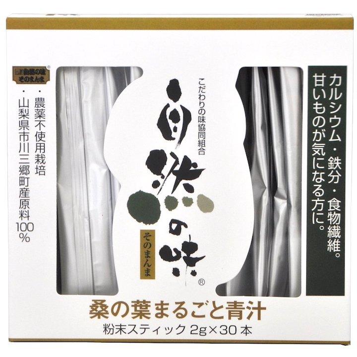 伝統的な【日本茶製法】桑の葉まるごと青汁パウダー粉末 30袋入り【有機栽培】国産オーガニック農薬不使用【自然の味】生薬そのまんま漢方_画像6