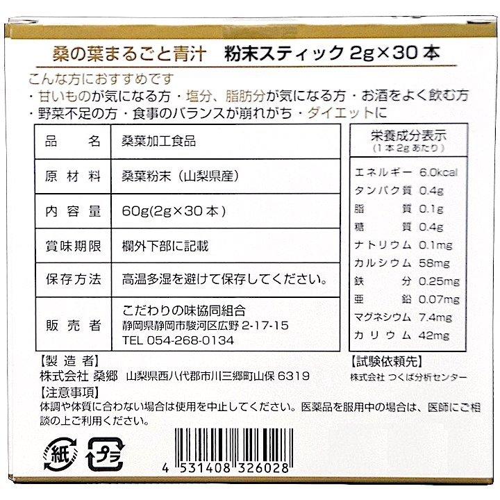 伝統的な【日本茶製法】桑の葉まるごと青汁パウダー粉末 30袋入り【有機栽培】国産オーガニック農薬不使用【自然の味】生薬そのまんま漢方_画像4