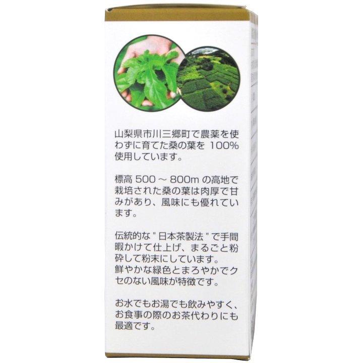伝統的な【日本茶製法】桑の葉まるごと青汁パウダー粉末 30袋入り【有機栽培】国産オーガニック農薬不使用【自然の味】生薬そのまんま漢方_画像3