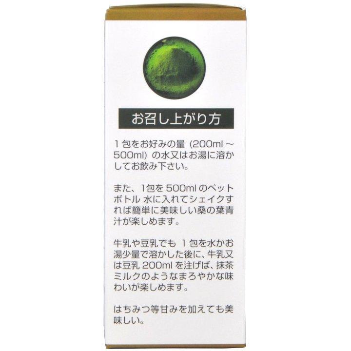 伝統的な【日本茶製法】桑の葉まるごと青汁パウダー粉末 30袋入り【有機栽培】国産オーガニック農薬不使用【自然の味】生薬そのまんま漢方_画像5