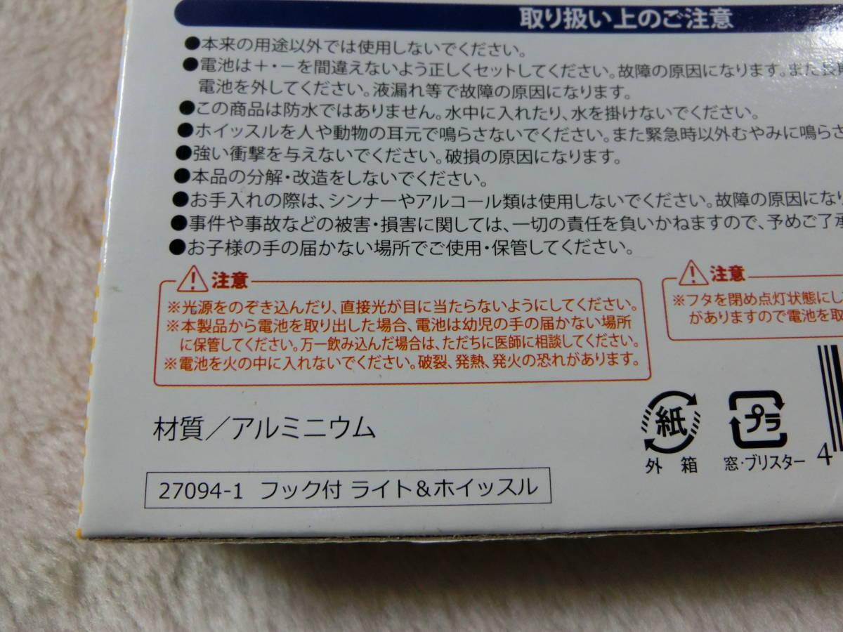 防災グッズ☆アルミライト&ホイッスル・フック付き☆未使用品