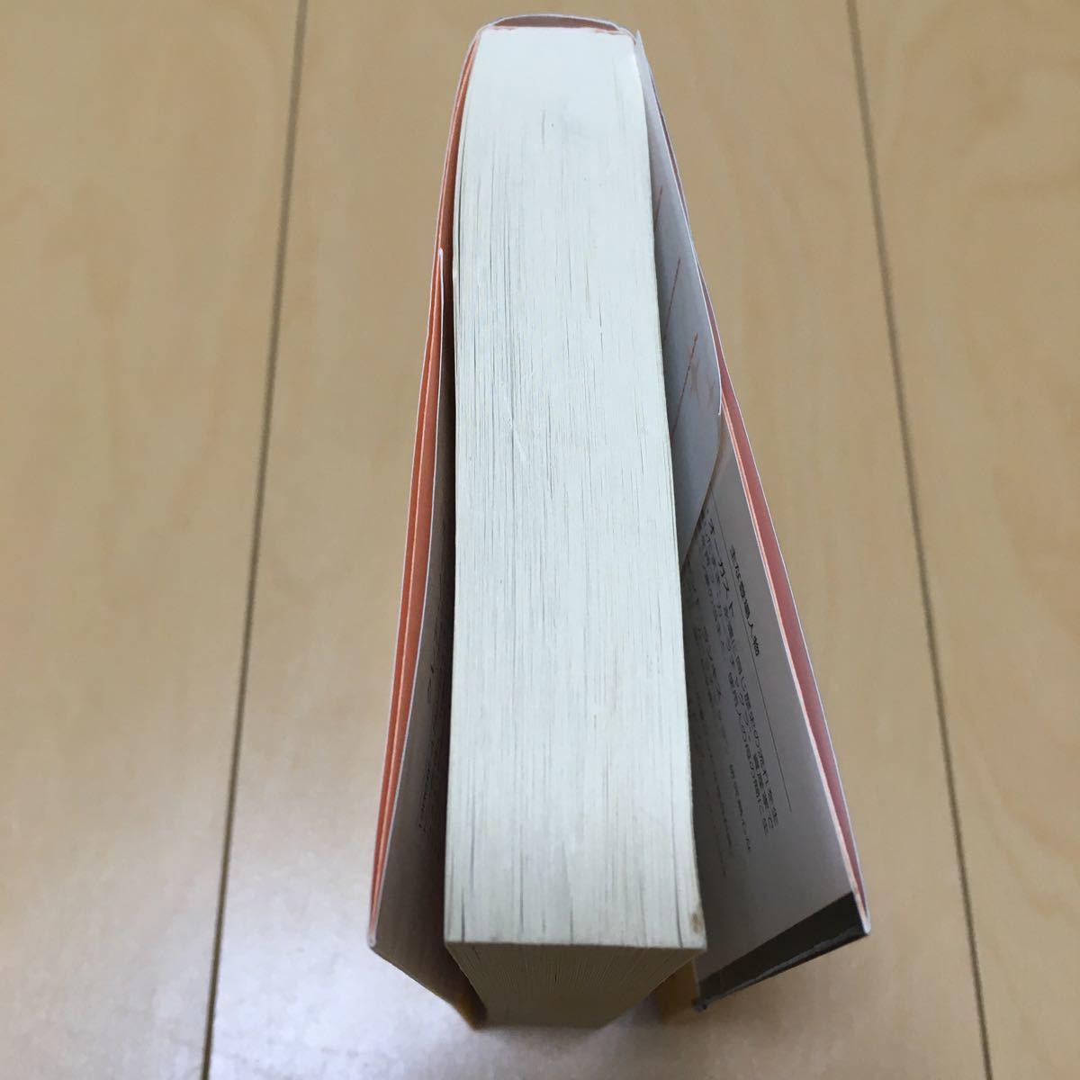 ハリー・オーガスト 15回目の人生 クレア・ノース 角川文庫