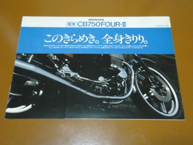 CB750FOUR-Ⅱ カタログ。CB750K、CB750 FOUR、CB750F Ⅱ、CB400 F、ホンダ、HONDA、旧車、空冷、4気筒_画像1