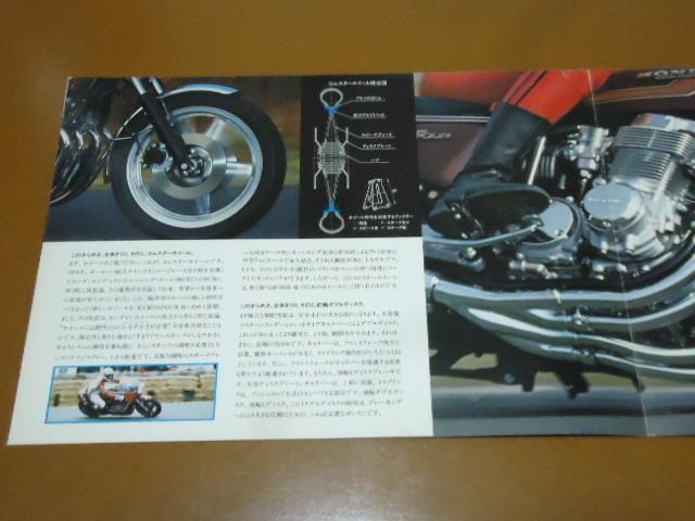 CB750FOUR-Ⅱ カタログ。CB750K、CB750 FOUR、CB750F Ⅱ、CB400 F、ホンダ、HONDA、旧車、空冷、4気筒_画像2