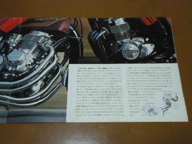 CB750FOUR-Ⅱ カタログ。CB750K、CB750 FOUR、CB750F Ⅱ、CB400 F、ホンダ、HONDA、旧車、空冷、4気筒_画像3