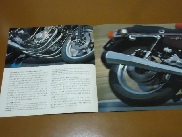 CB750FOUR-Ⅱ カタログ。CB750K、CB750 FOUR、CB750F Ⅱ、CB400 F、ホンダ、HONDA、旧車、空冷、4気筒_画像4