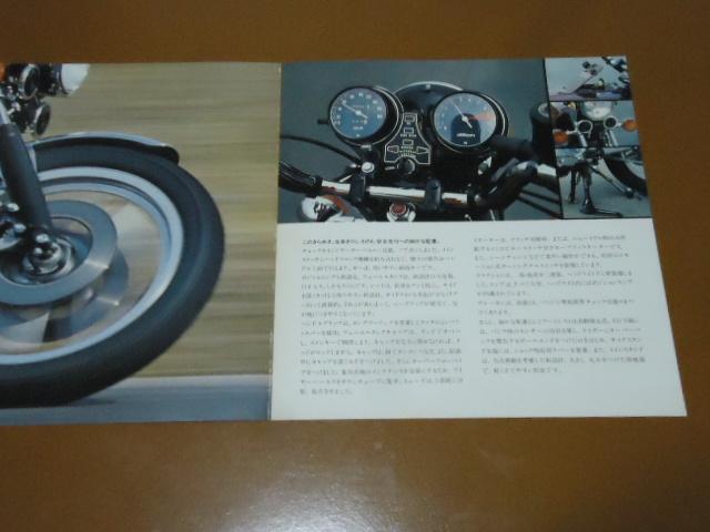 CB750FOUR-Ⅱ カタログ。CB750K、CB750 FOUR、CB750F Ⅱ、CB400 F、ホンダ、HONDA、旧車、空冷、4気筒_画像5