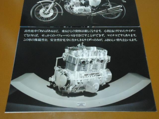 CB750 FOUR カタログ。検 CB750K、CB750F、CB400 F、ホンダ、HONDA、空冷、4気筒、旧車。_画像3