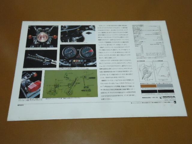 CB750 FOUR カタログ。検 CB750K、CB750F、CB400 F、ホンダ、HONDA、空冷、4気筒、旧車。_画像6