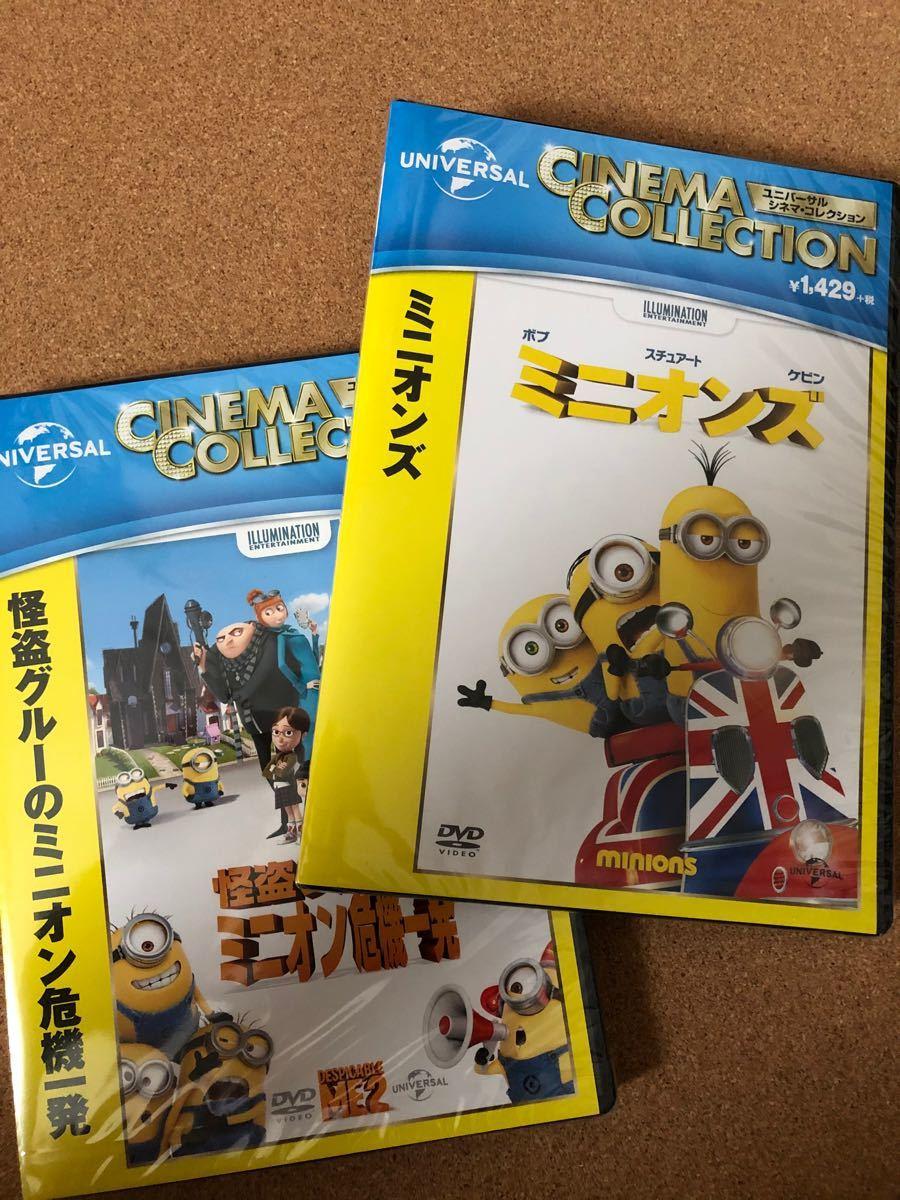 DVD ミニオン 2枚