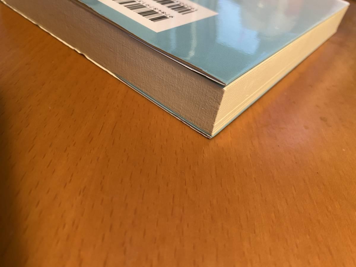 人を活かす人材評価制度 第7版 / 楠田丘 D00935