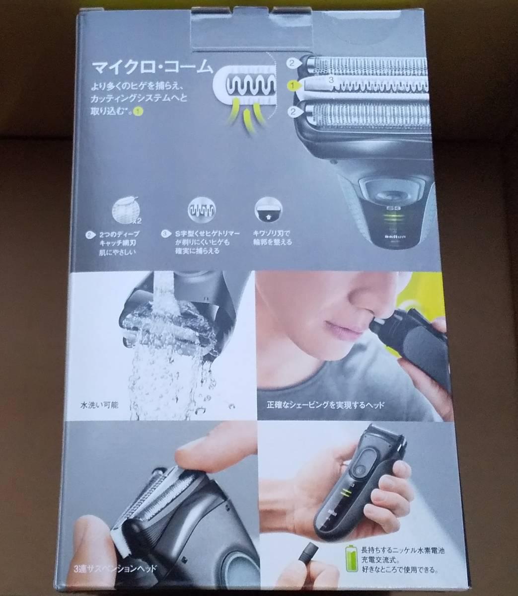 【新品】 ブラウン シリーズ3 3050cc-G メンズ電気シェーバー (Braun)
