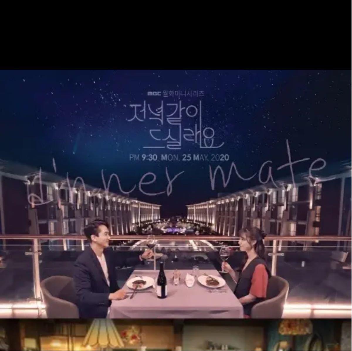 ☆韓国ドラマ☆『夕食、一緒に食べませんか』 Blu-ray  全話 CDケース入