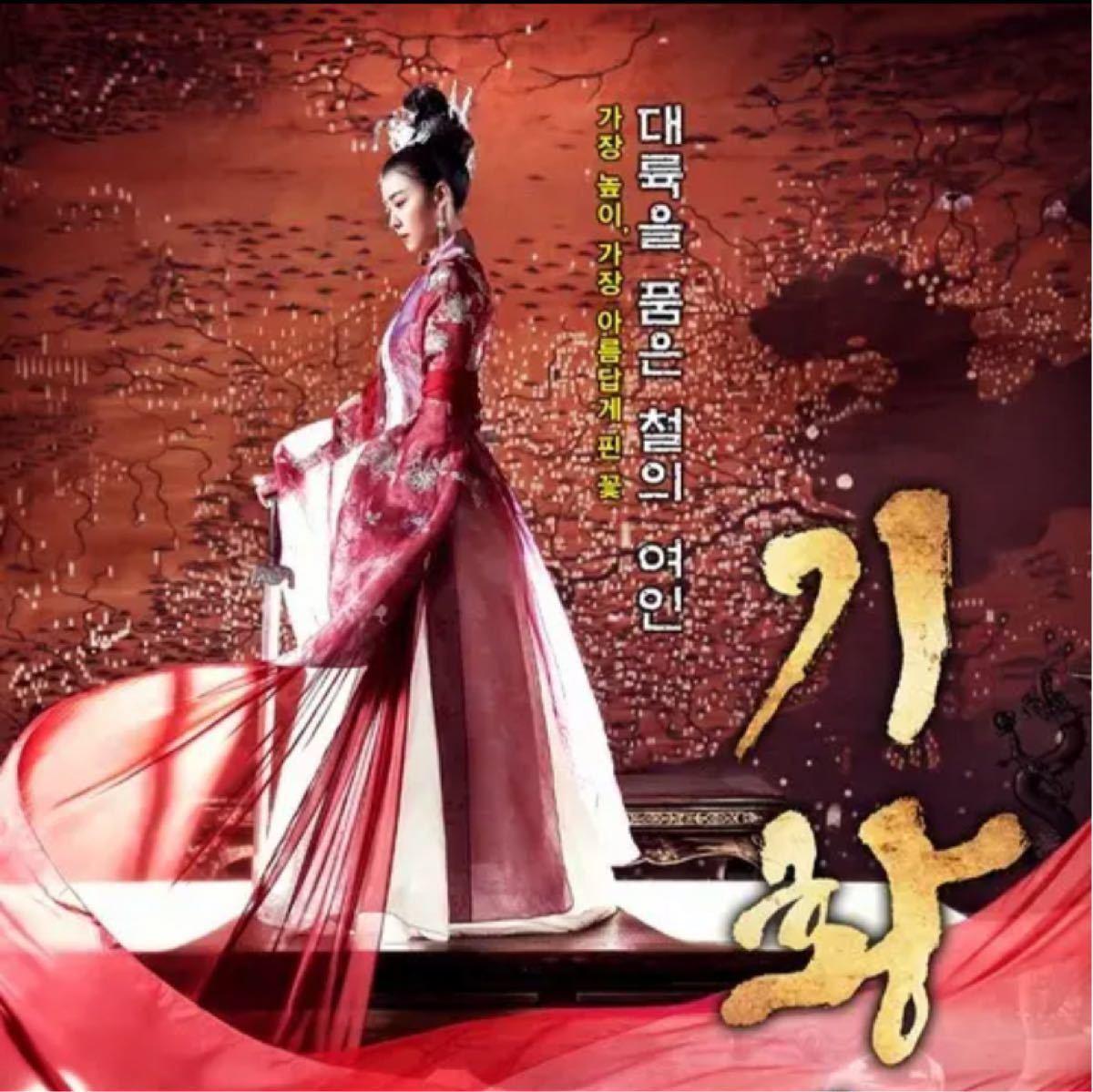 ☆韓国ドラマ☆『奇皇后』 Blu-ray  全話 CDケース入