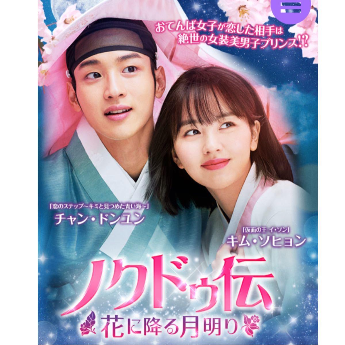 ☆韓国ドラマ☆『ノクドゥ伝ー花の降る月明かり』Blu-ray  全話CDケース入
