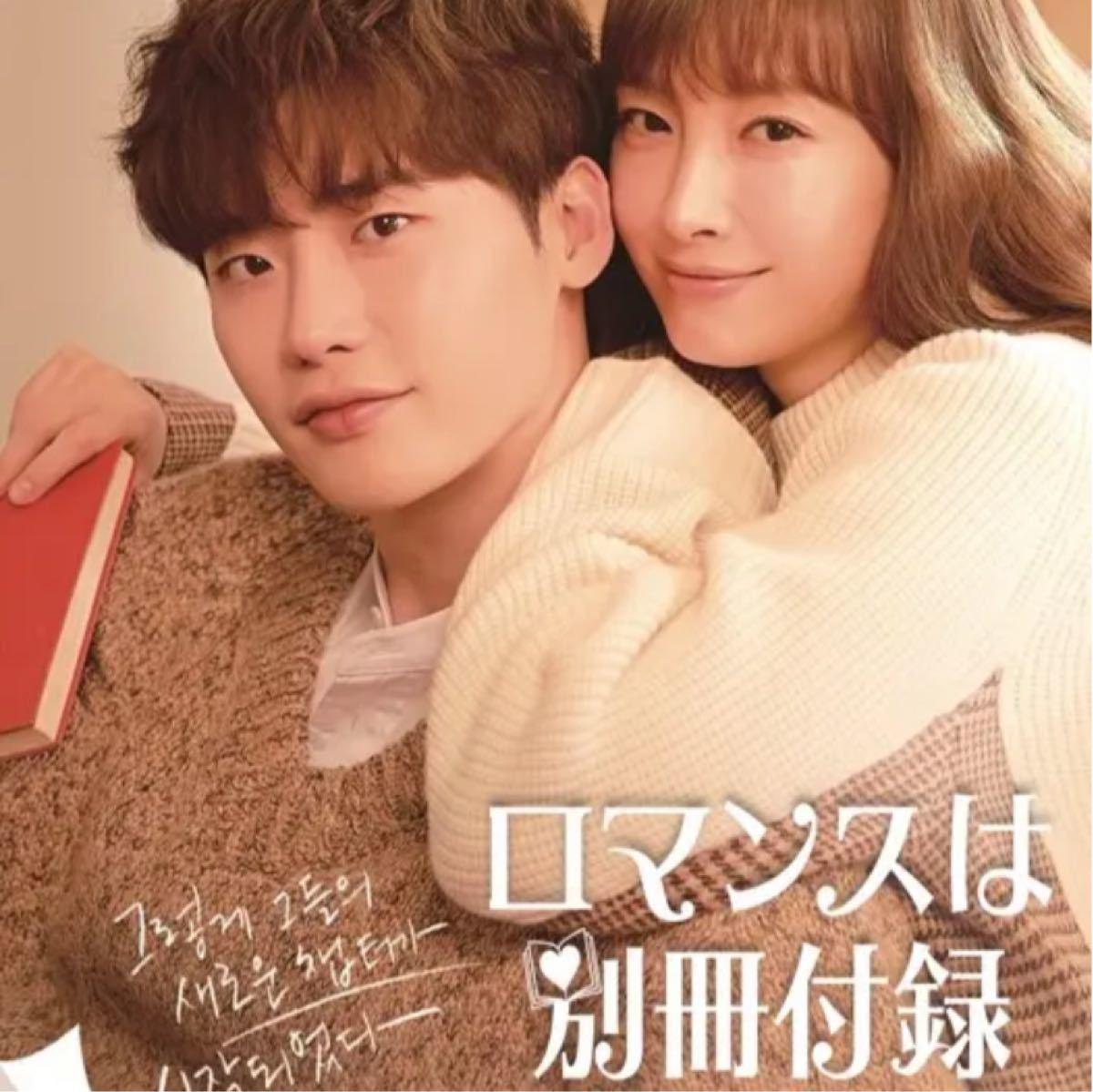 ☆韓国ドラマ☆『ロマンスは別冊付録』 Blu-ray  全話 CDケース入
