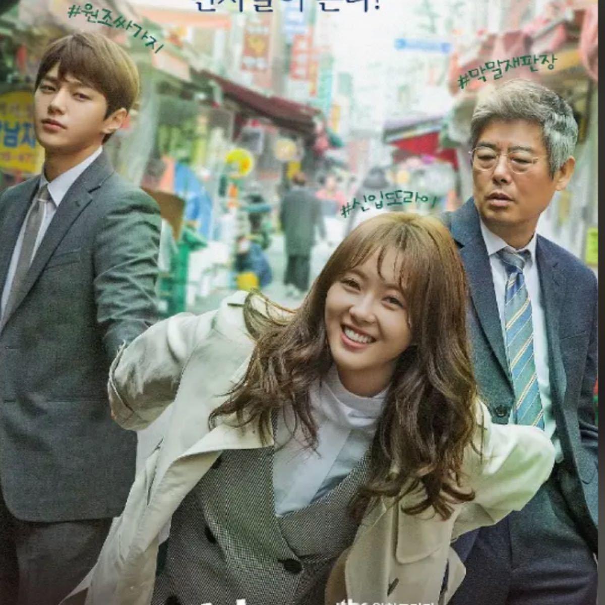 ☆韓国ドラマ☆『ハンムラビ法廷』 Blu-ray  全話 CDケース入