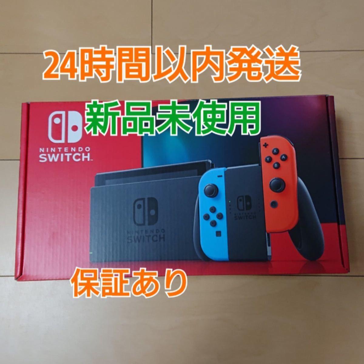 【新品未開封】Nintendoネオンブルー レッド 新型 任天堂スイッチ本体