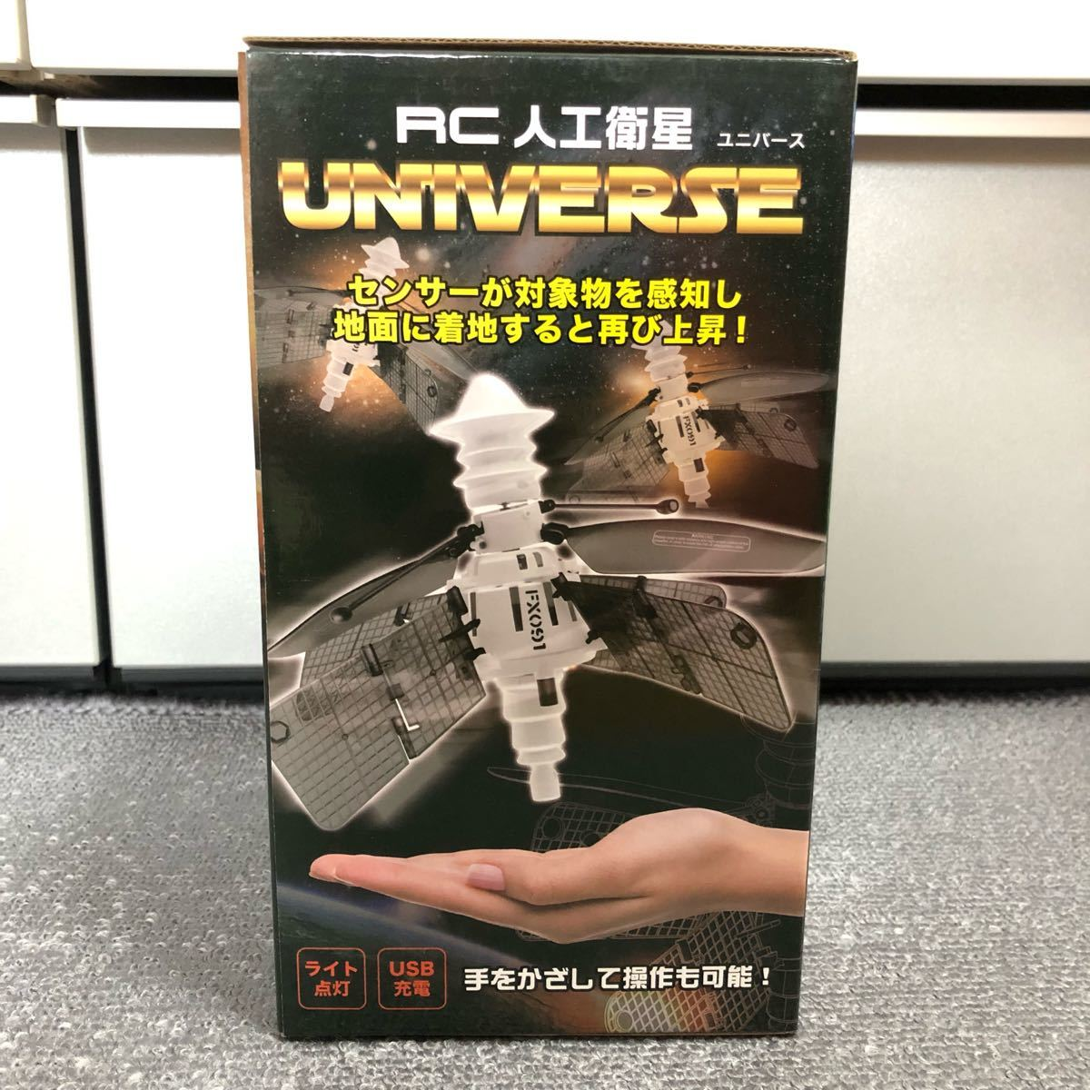 RC 人工衛星 UNIVERSE ブラック 2個セット