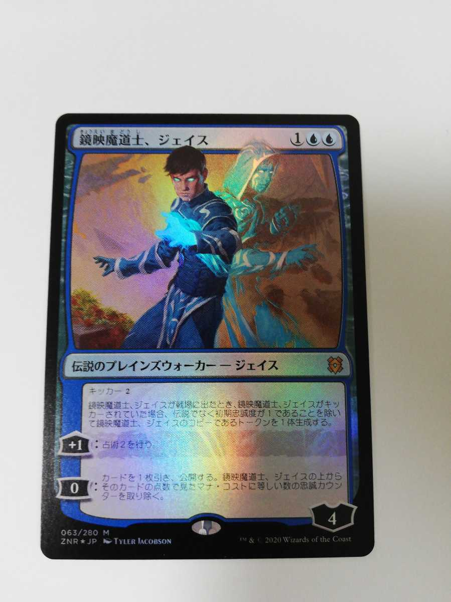 MTG マジックザギャザリング 鏡映魔道士、ジェイス foil 日本語版 1枚_画像1