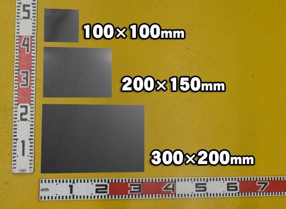 鉄 高張力鋼板 ハイテン(3.2~6.0mm厚)の(300x200~100x100mm)定寸・枚数販売F11_画像1