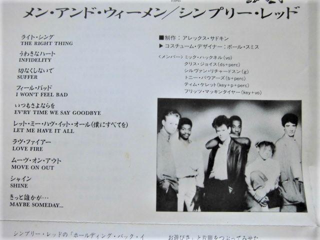 初回国内盤!32XD-670 / 1987 / Simply Red / Men And Women / Sly & The Family Stone, Lamont Dozier, Cole Porter / GOTA, 屋敷 豪太_画像3