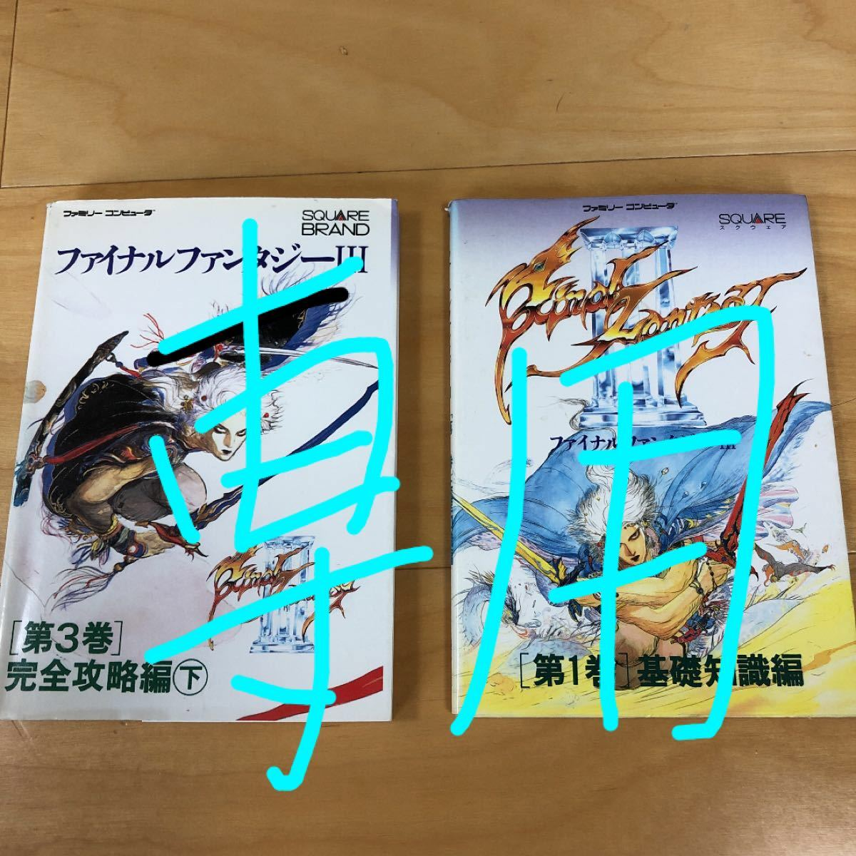 【Field_8312様専用】攻略本 ファイナルファンタジー   計3冊