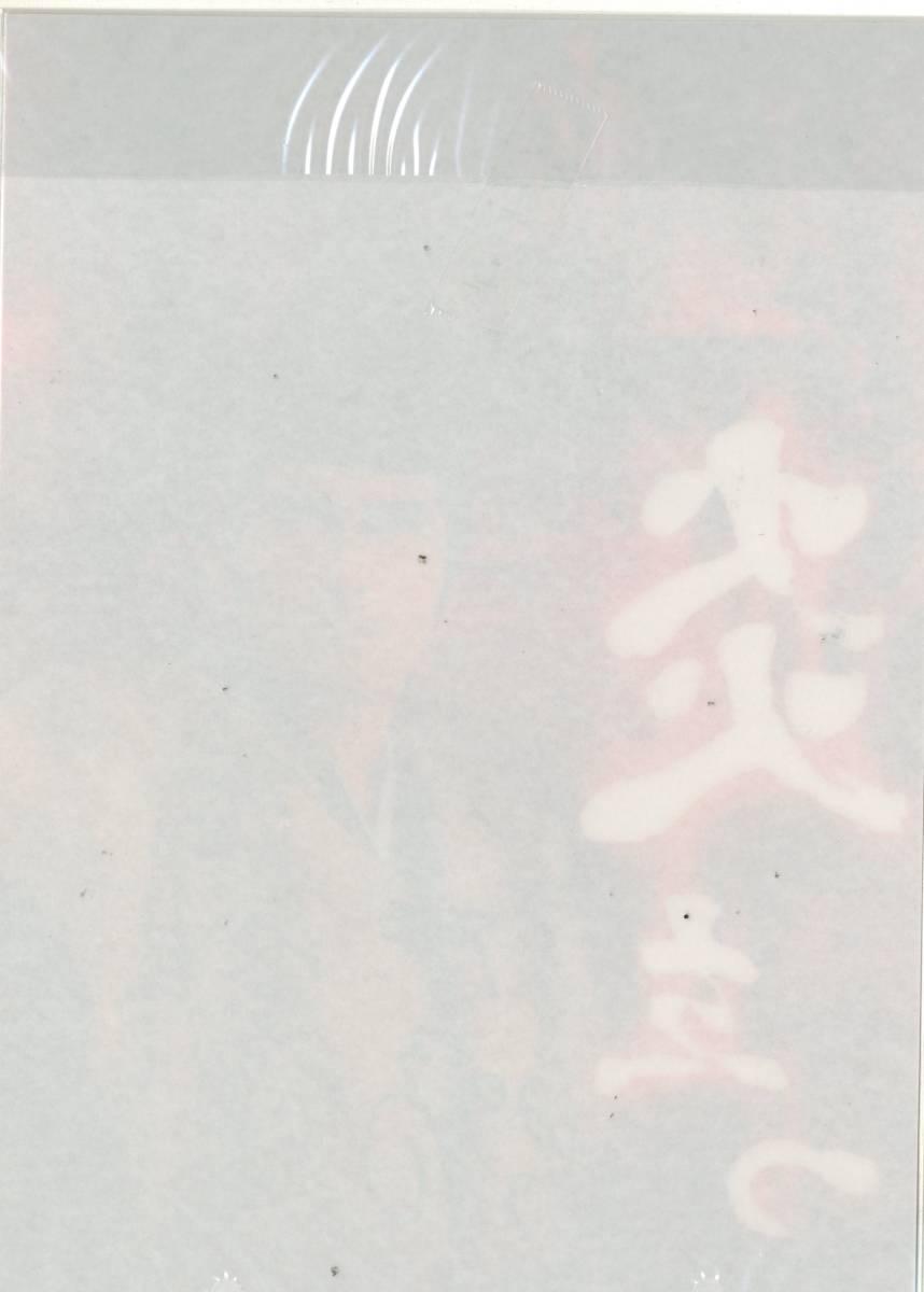 大河ドラマ 渡辺謙 直筆サイン入りフォト 炎立つ <検索ワード> 複製原画 セル画 イラスト 設定資料 絵画_裏面