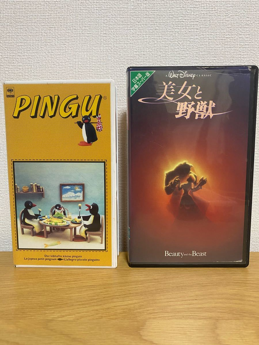 ピングーと美女と野獣VHS2点セット
