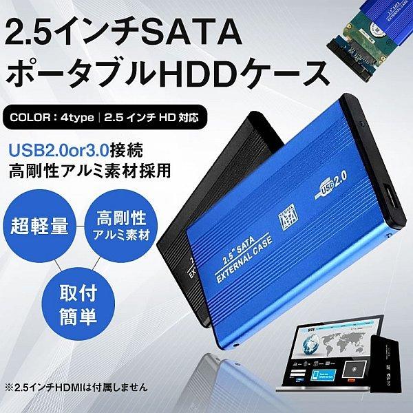 USB2.0 (二股) ポータブル SDD&HDD 外付けケース 黒