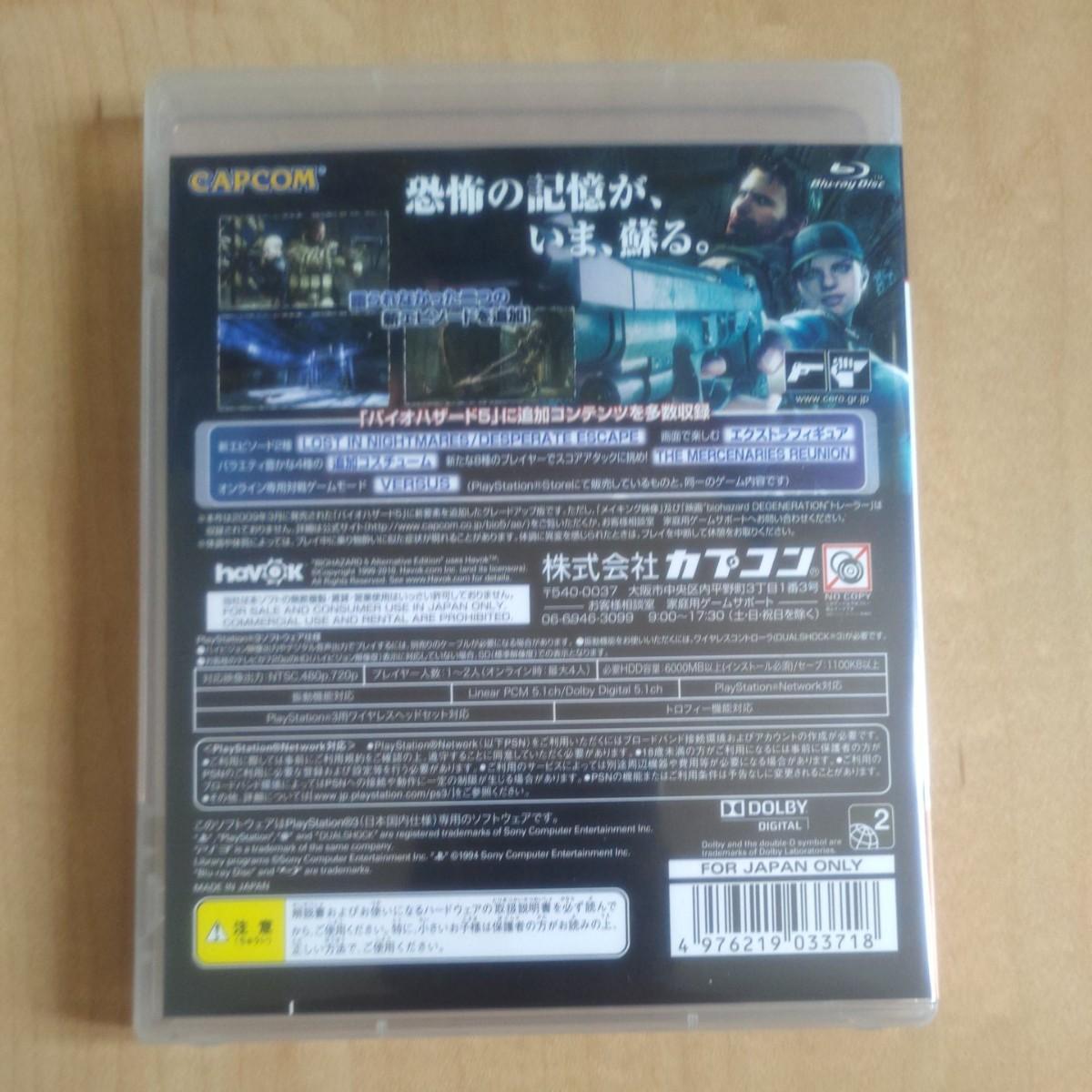 PS3 バイオハザード5