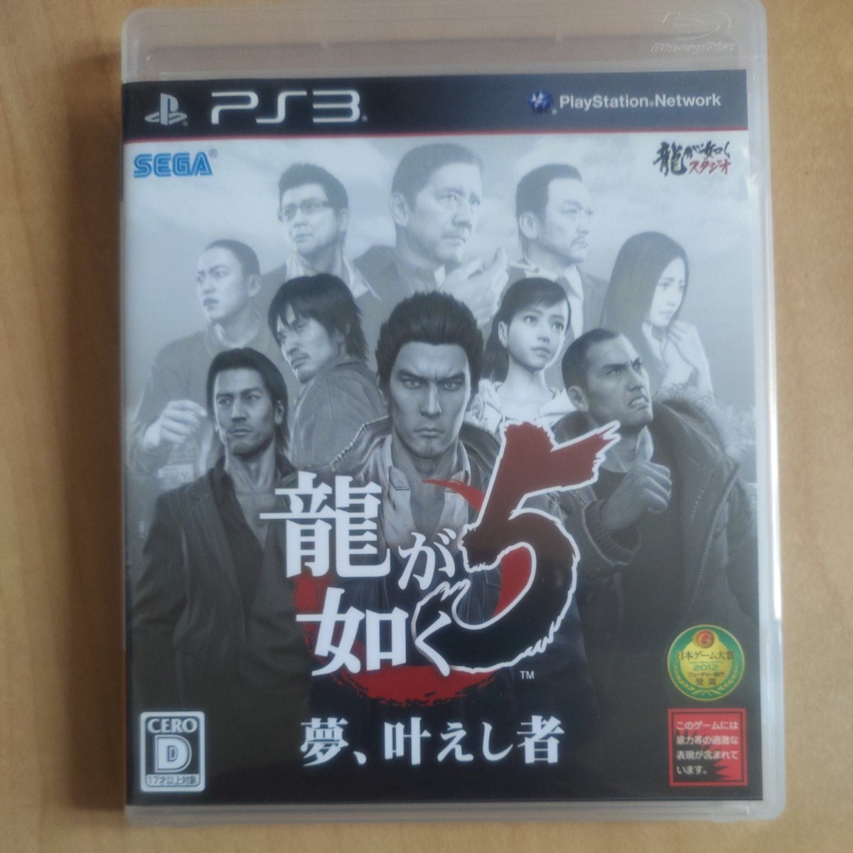 PS3 竜が如く5