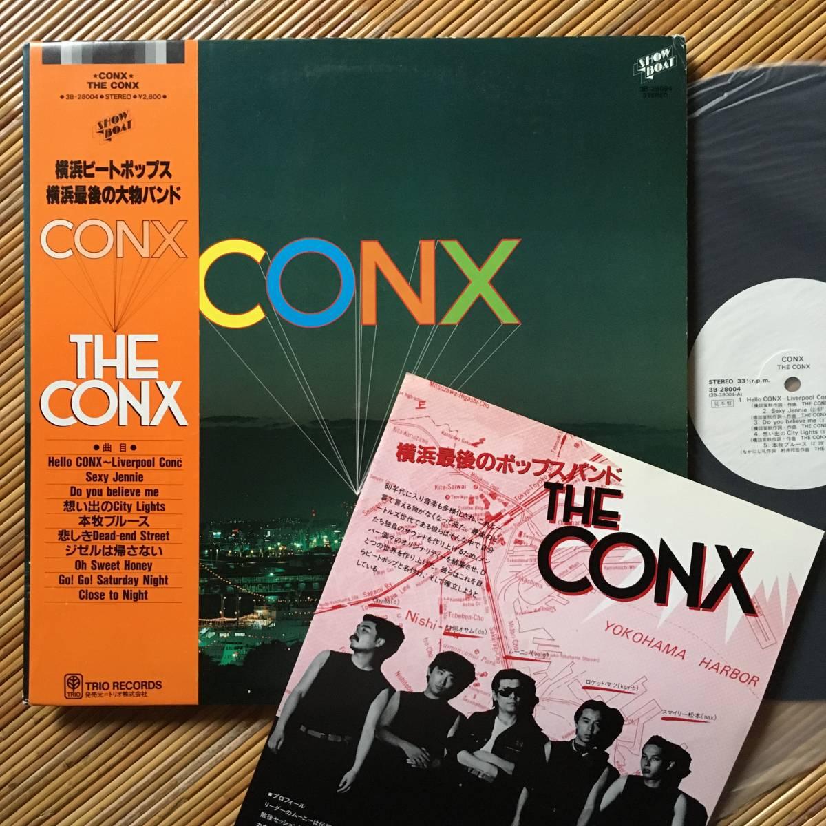 《見本盤・極美盤!》THE CONX『CONX』LP~オレンジカウンティーブラザーズ/高田渡/加川良/吉野大作/横浜/にほ_画像1