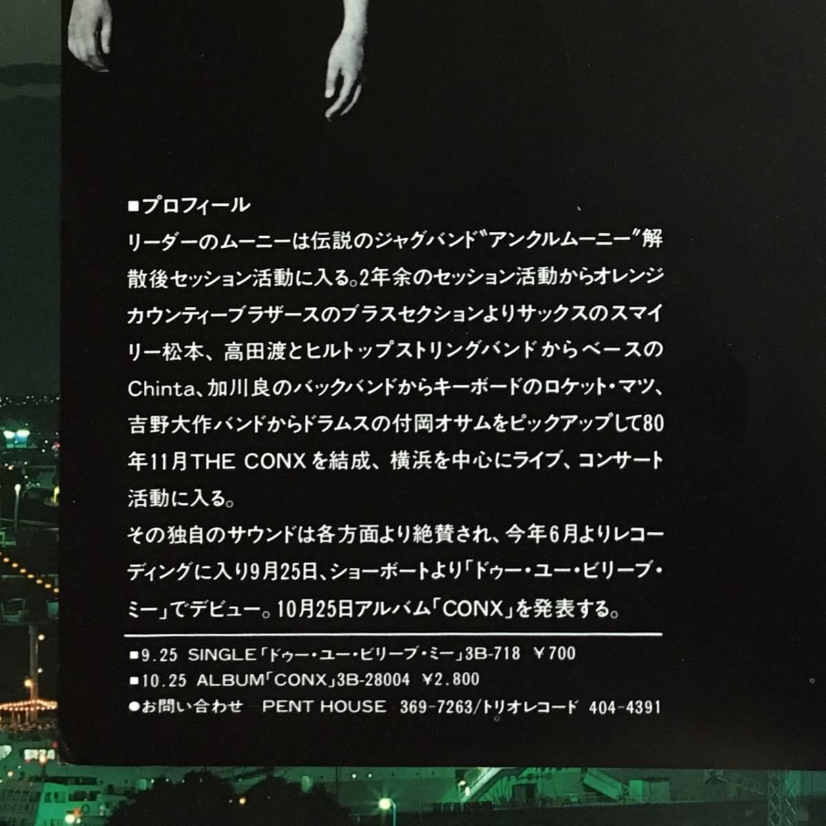 《見本盤・極美盤!》THE CONX『CONX』LP~オレンジカウンティーブラザーズ/高田渡/加川良/吉野大作/横浜/にほ_画像4