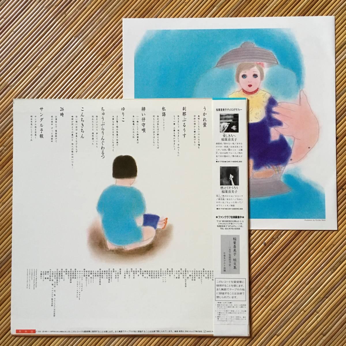 《見本盤・良盤》稲葉喜美子『あのこがほしい』LP~本くに子/にほ_画像3