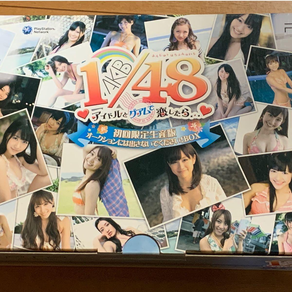 AKB1/48 アイドルとグアムで恋したら… 初回限定生産版 オークションには…