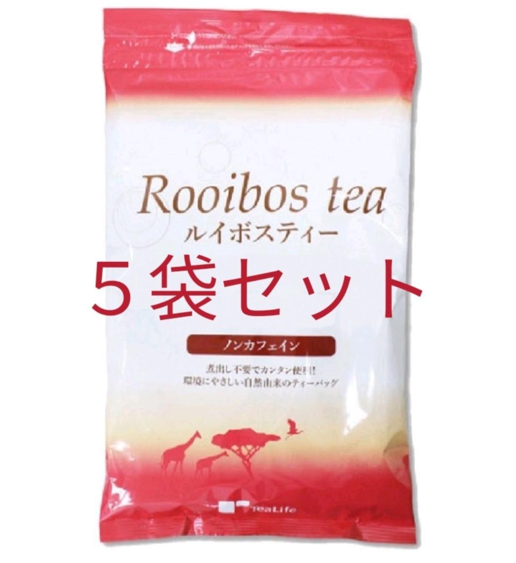 ルイボスティー ティーライフ 101個 × 5袋【新品未開封】